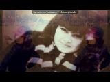 «Со стены друга» под музыку Log Dog - Я тебя люблю, за то что ты, красивая, милая,  дивная, сильная ,скромная ,яркая, нежная ,честная, стильная,добрая,веселая,самая, лучшая,страстная,стройная, божественно-женственная, неотразимая модная   (Dj Aleksey )2012 . Picrolla