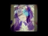 «МОЯ МИЛАЯ САШУЛЯ И Я)))*» под музыку ПЕСНЯ ПРО ЛУЧШИХ ПОДРУГ НАСТЮ И КАТЮ* - ♡Самой красивой, прелестной, любимой подружк