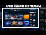 24Rutv.net - Русское TV, 7 ДНЕЙ БЕСПЛАТНОГО ПРОСМОТРА, www.24Rutv.net, Промо-Код